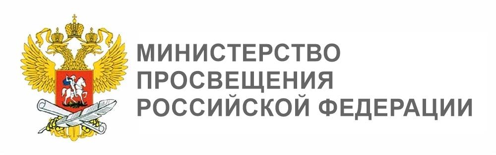 Министерствo просвещения Российской Федерации